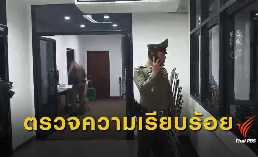 ตำรวจ สน.ทุ่งสองห้อง ตรวจความเรียบร้อยพรรคไทยรักษาชาติ