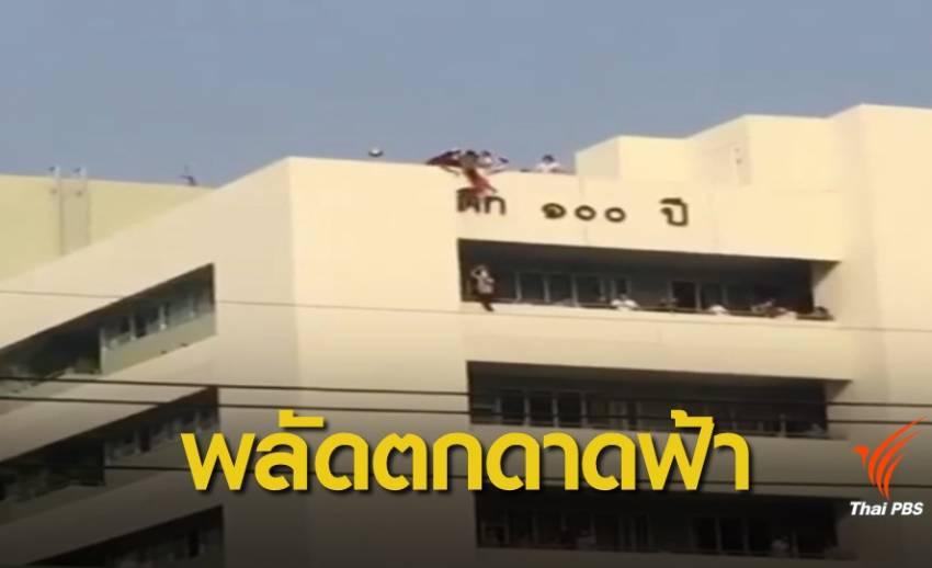 ช่วยเด็กหญิงวัย 4 ขวบ ห้อยอยู่บนตึกสูง 7 ชั้น