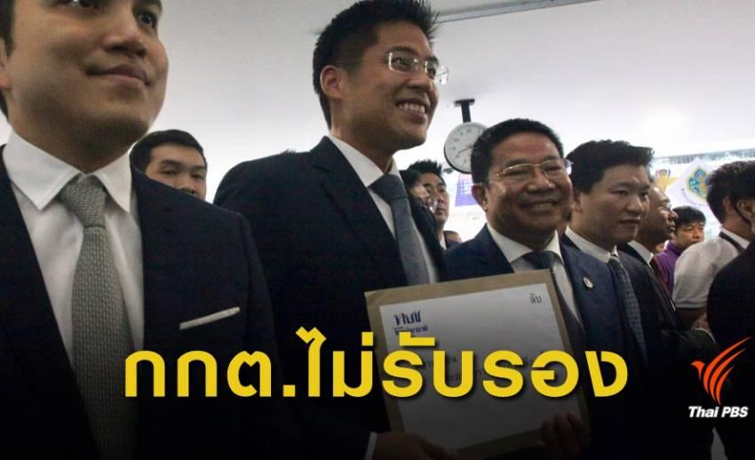 กกต.ไม่รับรองแคนดิเดตนายกฯ พรรคไทยรักษาชาติ
