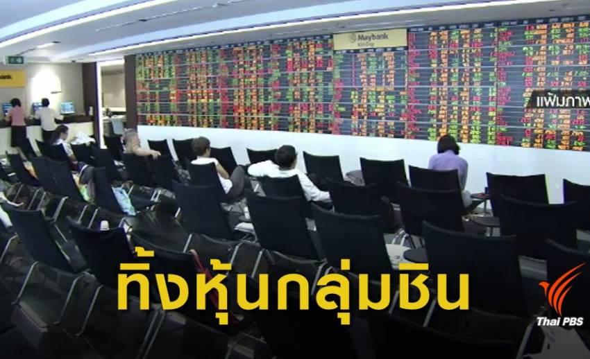 นักลงทุนเทขายหุ้นกลุ่มชินฯร่วงยกแผง