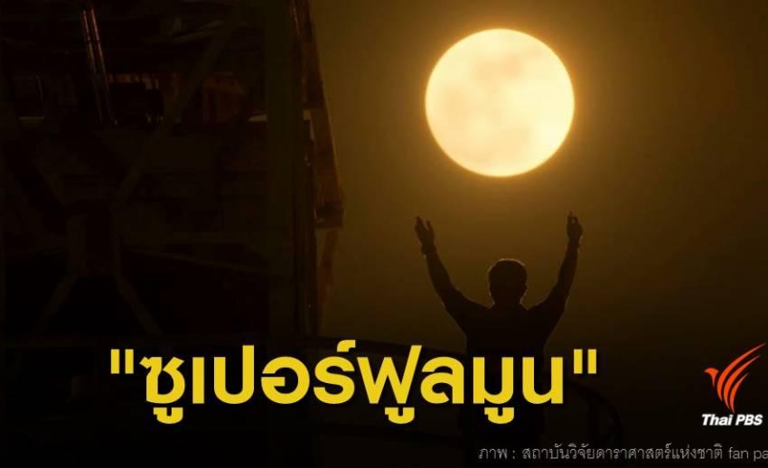 คืนมาฆบูชา รอชมดวงจันทร์เต็มดวงใกล้โลกที่สุดในรอบปี
