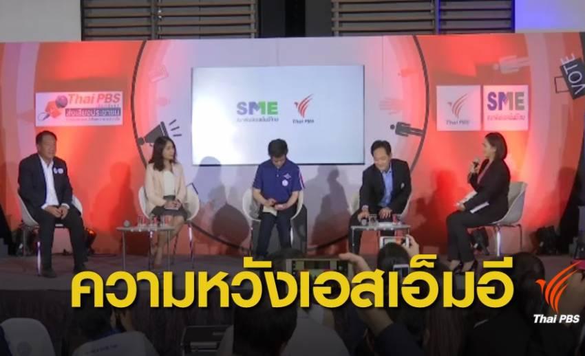 ความหวังเอสเอ็มอีไทยในมือรัฐบาลชุดใหม่