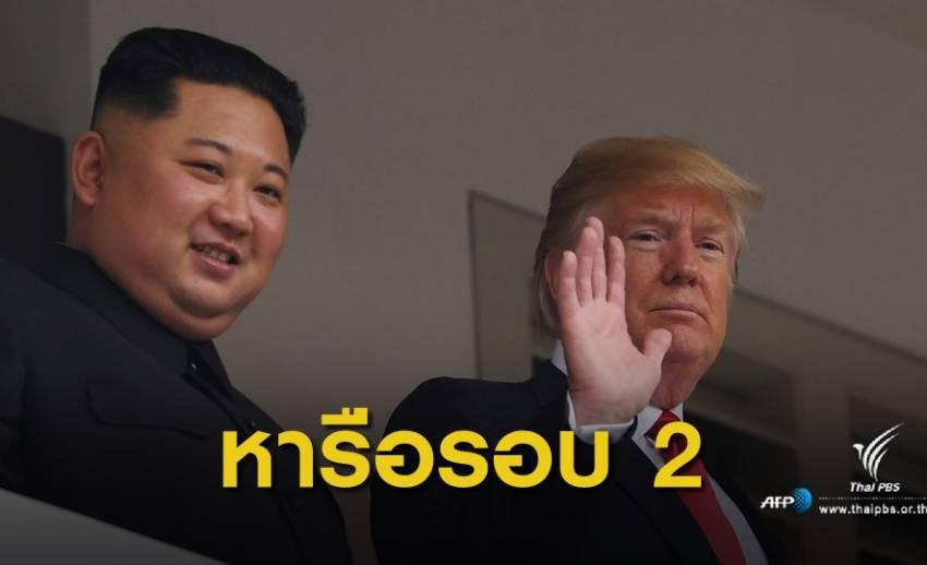 """เวียดนามยินดีเป็นเจ้าภาพจัดประชุม """"ทรัมป์-คิม"""" รอบ 2"""