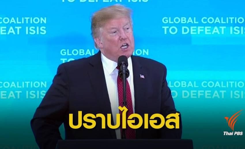 ผู้นำสหรัฐฯ เตรียมประกาศชัยชนะเหนือกลุ่มไอเอส