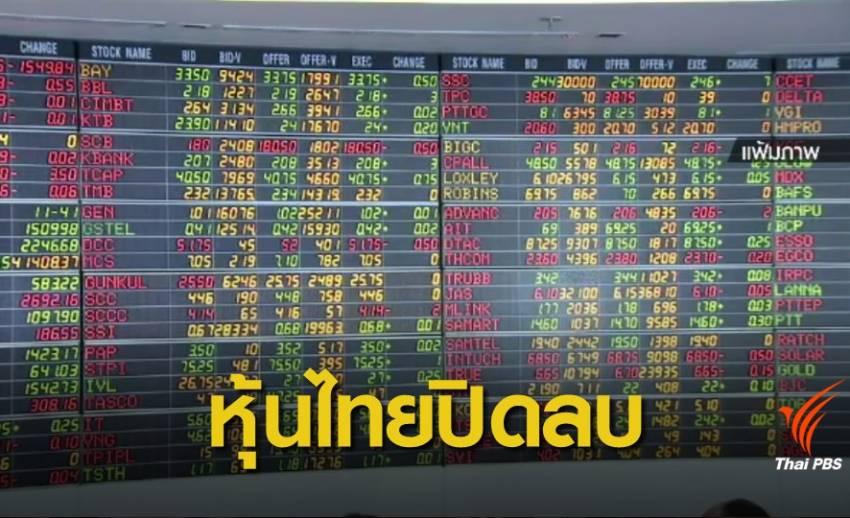 ตลาดหุ้นไทยปิดลบ 1.43 จุด หวั่นเศรษฐกิจโลกชะลอตัว