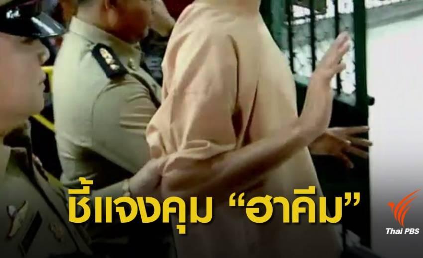 """กต.ขออย่าด่วนสรุปส่งตัว """"ฮาคีม"""" ชี้ไทยไม่มีอคติ-ไม่ได้ประโยชน์"""