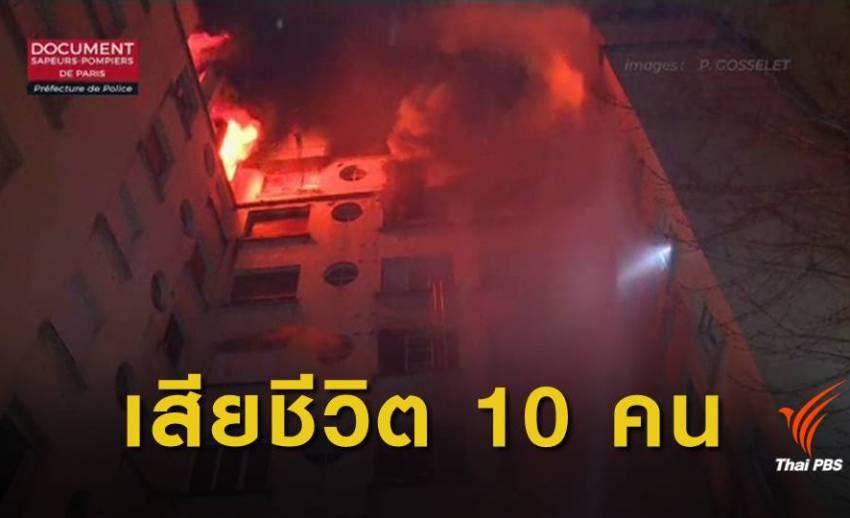 ไฟไหม้อะพาร์ตเมนต์กรุงปารีส เสียชีวิต 10 คน