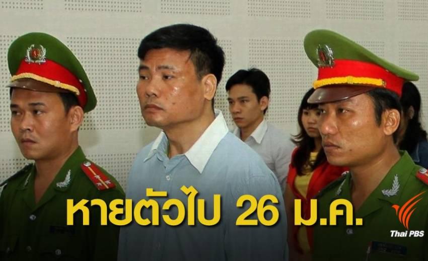 """""""นักข่าวเวียดนาม"""" หายไป หลังมาขอลี้ภัย แอมเนสตี้ขอไทยตามหาตัว"""
