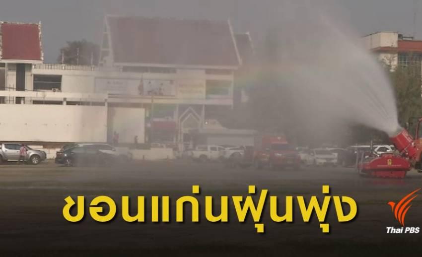 ขอนแก่นระดมฉีดน้ำลดฝุ่น PM 2.5 สูงเกินมาตรฐาน