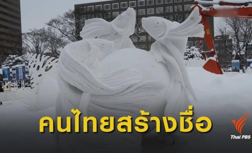 """ไทยแกะสลักหิมะรูป """"ปลากัด"""" ผงาดคว้าแชมป์สมัยที่ 8 ที่ญี่ปุ่น"""