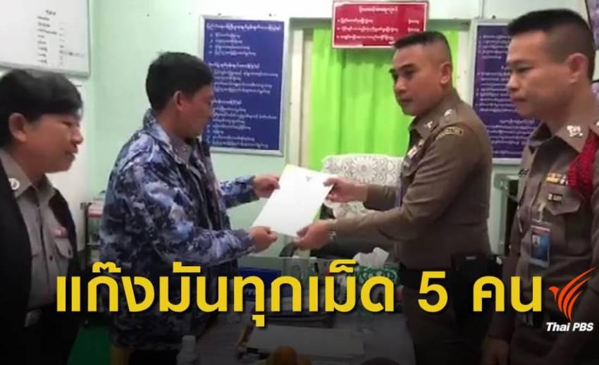 เมียนมาเตรียมส่ง 80 ผู้ต้องหาให้ไทย 1-2 วันนี้