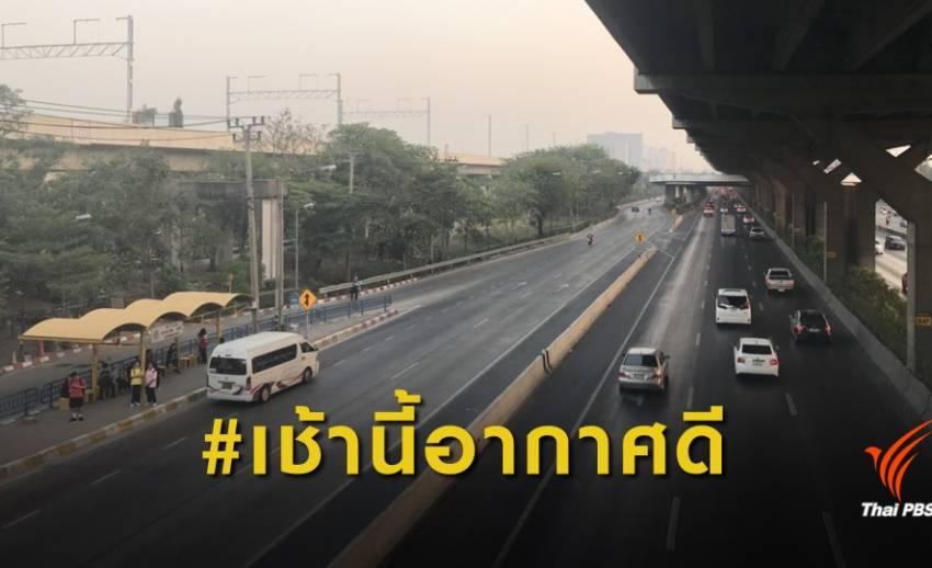 เช้านี้ กทม.-ปริมณฑล ฝุ่น PM 2.5 อยู่ในเกณฑ์มาตรฐานทุกพื้นที่