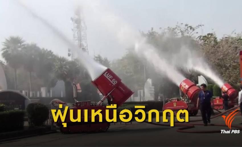 """""""ลำปาง-ลำพูน-แพร่-ตาก"""" ฝุ่น PM 2.5 เกินมาตรฐาน"""