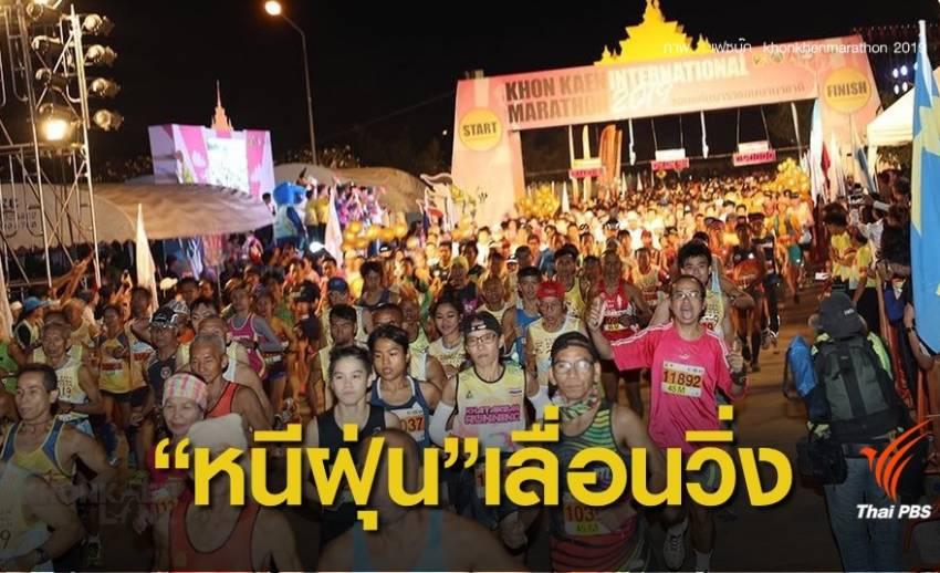 """หนีฝุ่น ! เลื่อน""""วิ่งทั่วไทย"""" นครปฐม-ปทุมธานี รักษาปอดนักวิ่ง"""