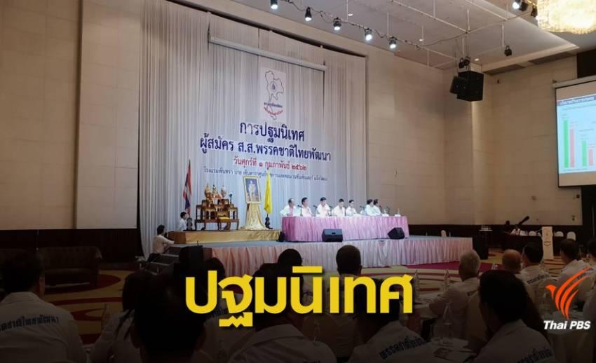"""""""ชาติไทยพัฒนา"""" จัดการปฐมนิเทศผู้สมัคร ส.ส."""