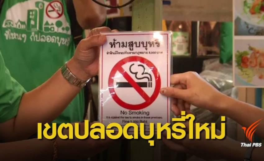 เช็กสถานที่สาธารณะปลอดบุหรี่ ปรับใหม่ บังคับใช้ 3 ก.พ.