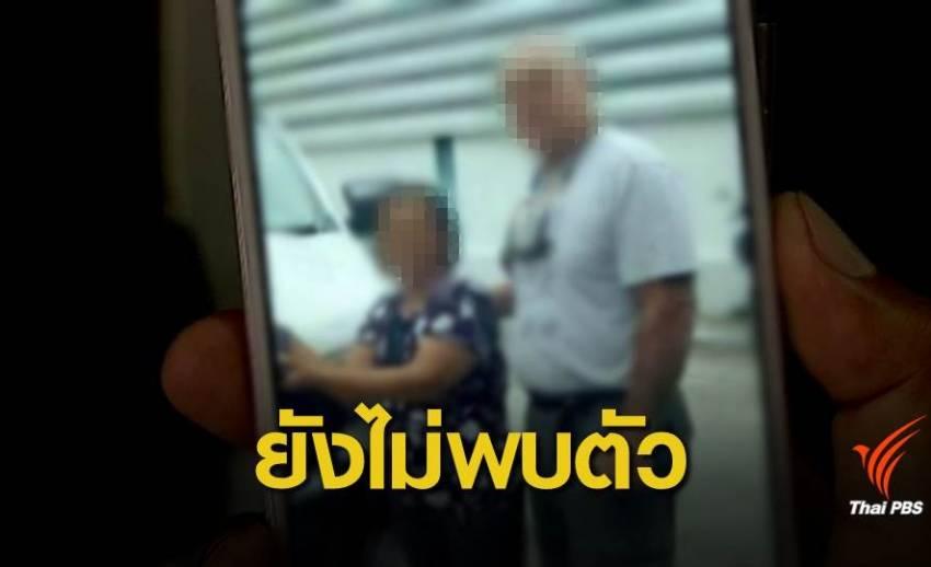 ตร.คาดปมขัดแย้งครอบครัวทำ 2 สามีภรรยาหายตัว
