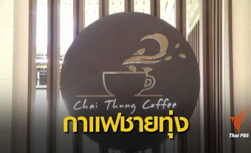 สมเด็จพระเทพฯ จะเสด็จเปิดร้านกาแฟชายทุ่ง 29 ก.ย.นี้