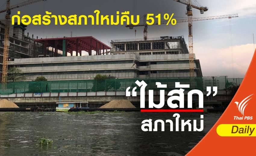 รัฐสภาใหม่ก่อสร้างคืบหน้า 51%