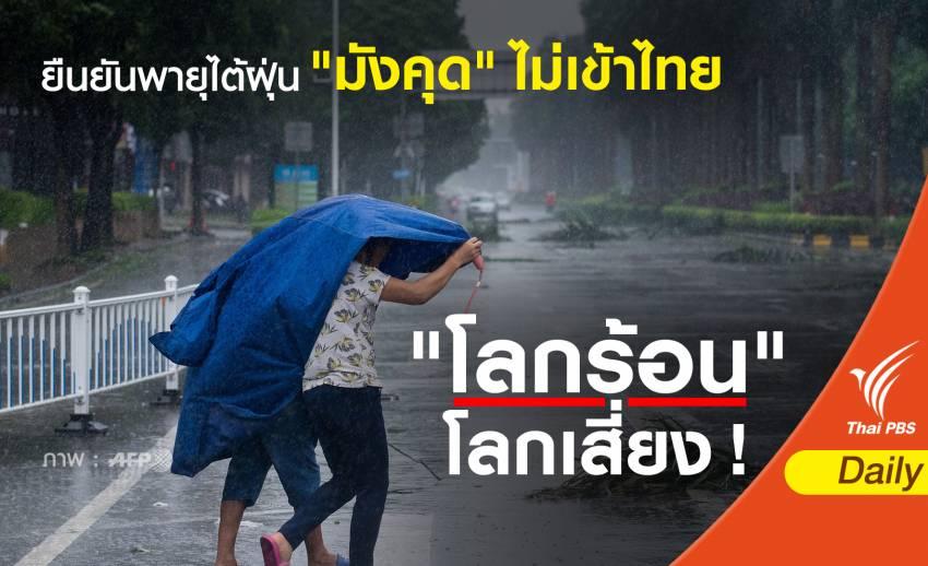 """ยืนยันพายุไต้ฝุ่น """"มังคุด"""" ไม่เข้าไทย"""