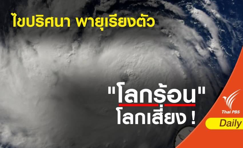 ไขปริศนา ! 10 พายุเรียงตัวมหาสมุทรเขตร้อน