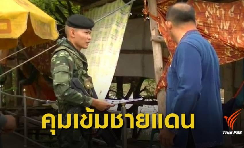 คุมเข้มชายแดนตากกันนักโทษเมียนมาหลบหนีเข้าไทย
