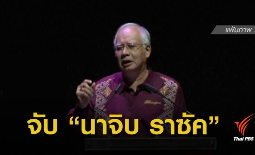 """จับ """"นาจิบ ราซัค"""" ทุจริตกองทุน 1MDB"""
