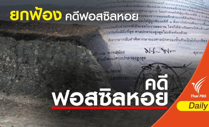 ศาลยกฟ้องคดีคุ้มครองฟอสซิลหอย 13 ล้านปี เหมืองแม่เมาะ