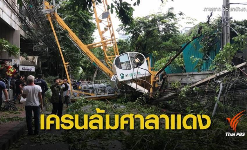 เครนก่อสร้างล้มทับเสาไฟฟ้า บาดเจ็บ 2 คน