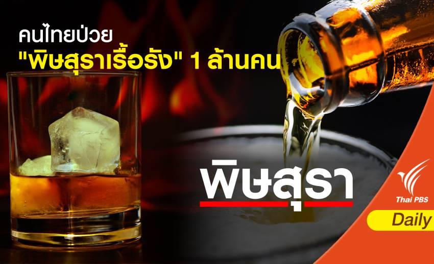 """คนไทยป่วยโรค """"พิษสุราเรื้อรัง""""  1 ล้านคน"""