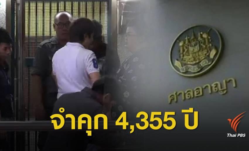 """พิพากษาจำคุก """"ซินแสโชกุน"""" 4,355 ปีคดีฉ้อโกง"""