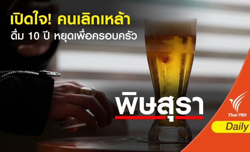 เปิดใจ! คนเลิกเหล้า ดื่ม 10 ปี หยุดเพื่อครอบครัว