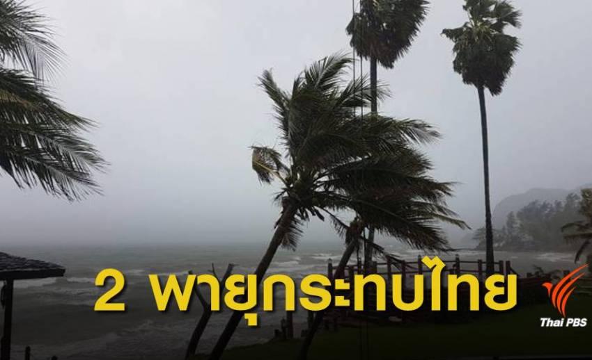 """เตือนพายุ """"บารีจัต-มังคุด"""" กระทบไทยฝนตกหนัก"""