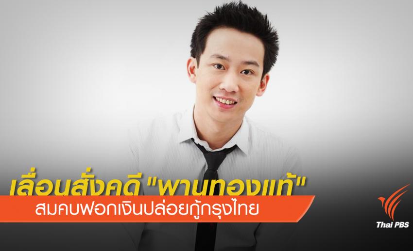 """เลื่อนสั่งคดี """"พานทองแท้"""" สมคบฟอกเงินปล่อยกู้กรุงไทย"""