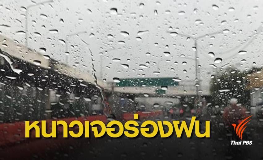 """ลมหนาวจีน-ปะทะร่องมรสุม ส่งผลทั่วไทย """"ฝนตกหนัก"""""""