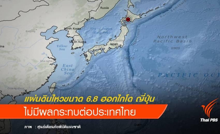 แผ่นดินไหวขนาด 6.8 ฮอกไกโด ญี่ปุ่น