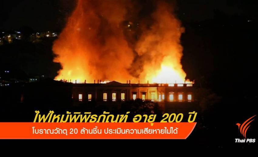 ไฟไหม้พิพิธภัณฑ์แห่งชาติบราซิล อายุ 200 ปี