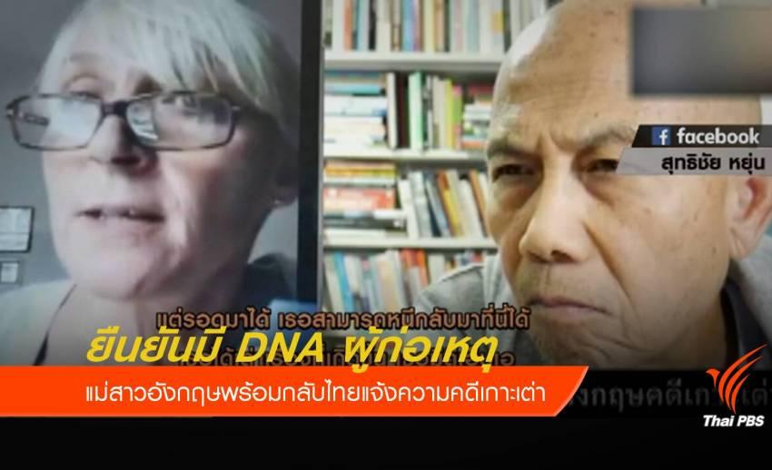 แม่ผู้เสียหายยืนยันมี DNA ผู้ก่อเหตุ พร้อมมาไทยแจ้งความ