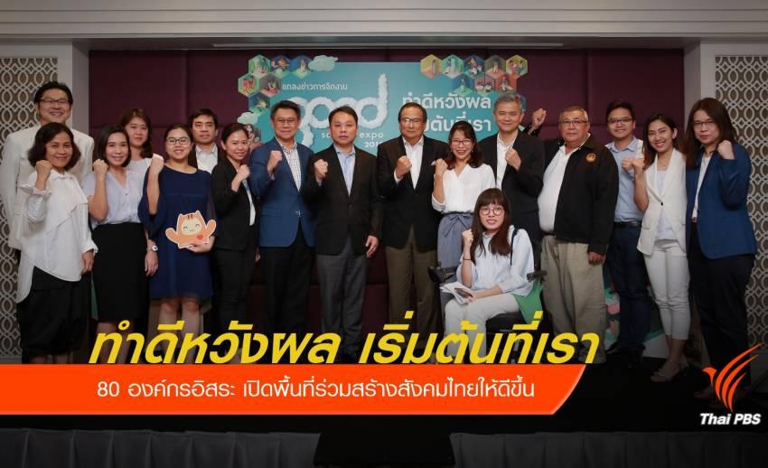 """""""ทำดีหวังผล เริ่มต้นที่เรา"""" ร่วมแก้ปัญหา พัฒนาสังคมไทย"""