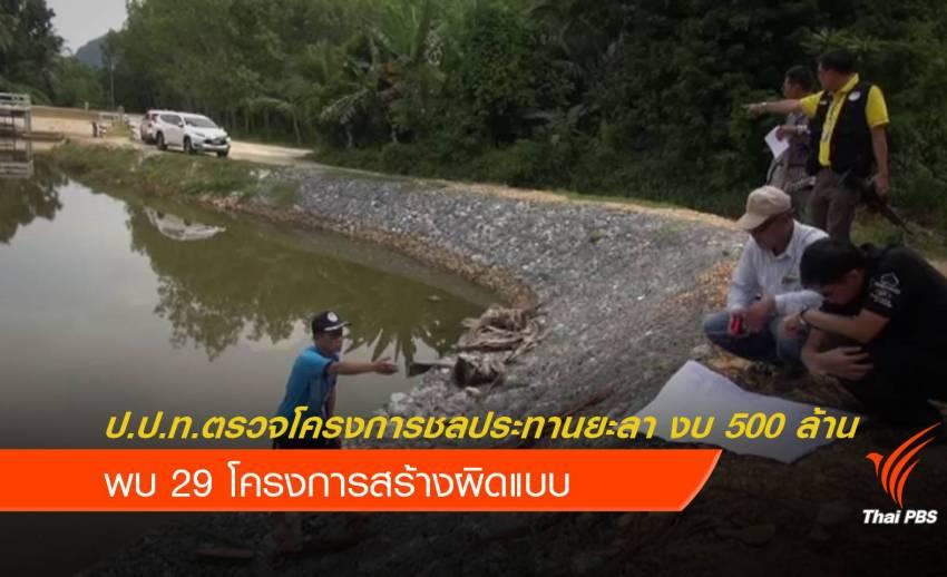 ป.ป.ท.ตรวจพบโครงการชลประทานยะลา ก่อสร้างผิดแบบ