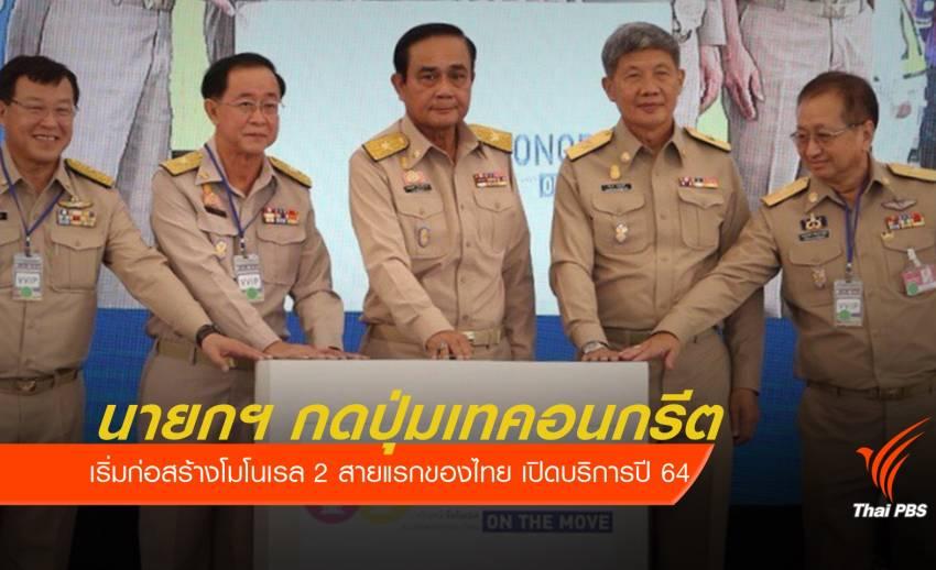 นายกฯ เปิดการก่อสร้างรถไฟฟ้ารางเดี่ยว โมโนเรล 2 สายแรกของไทย