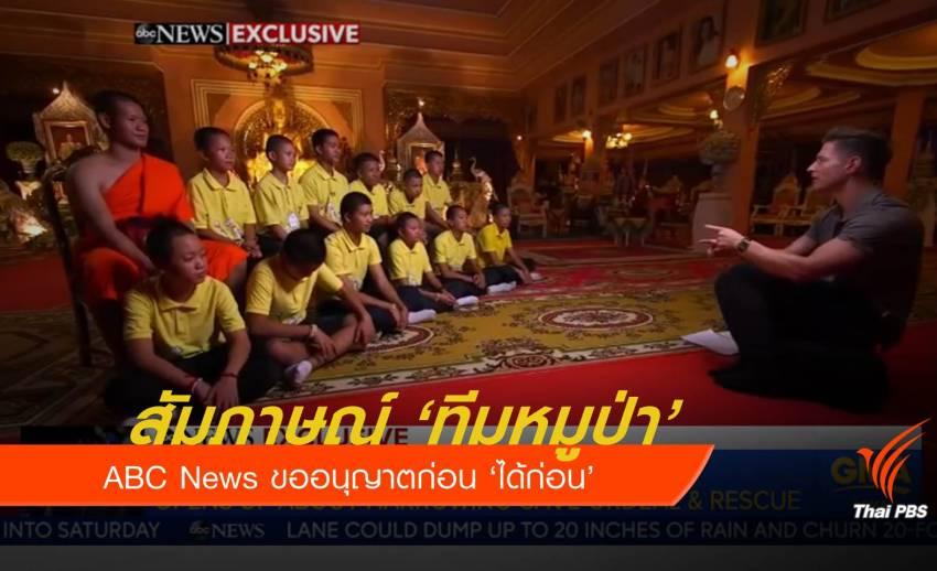 แจงเหตุผล ABC News ได้สัมภาษณ์ทีมหมูป่ารอบ 2