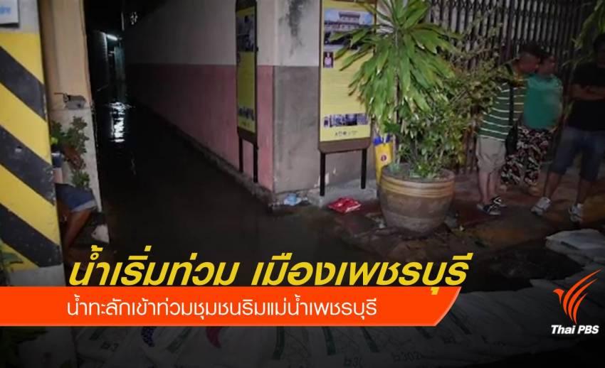 น้ำเริ่มทะลัก! เมืองเพชรบุรี