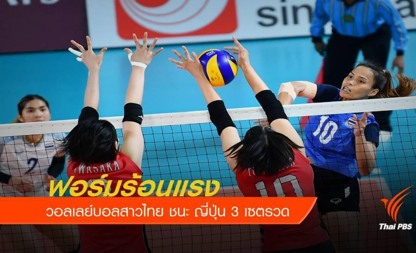 วอลเลย์บอลสาวไทย ชนะ ญี่ปุ่น 3-0 เซต กีฬาเอเชียนเกมส์