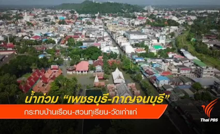 น้ำท่วมเมืองเพชร ไม่กระทบสถาปัตยกรรมวัดใหญ่ฯ