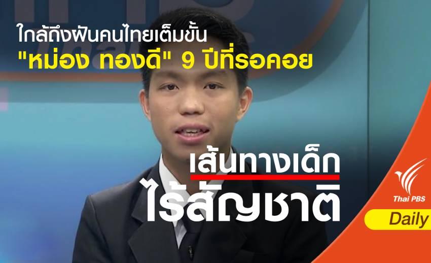 """ใกล้ถึงฝันคนไทยเต็มขั้น """"หม่อง ทองดี"""" 9 ปีที่รอคอย"""