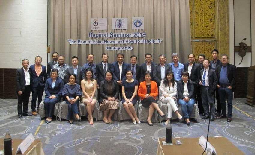 จบอย่างสวยงามงาน Regional Seminar 2018 สื่อไทย-ต่างชาติร่วมแก้ปัญหาข่าวปลอม