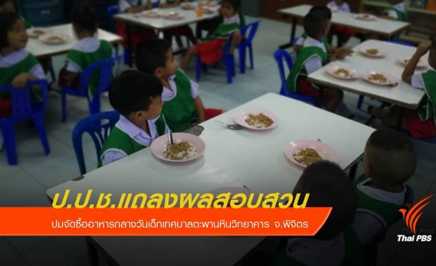 วันนี้ รู้ผลสอบจัดซื้ออาหารกลางวันเด็กพิจิตร