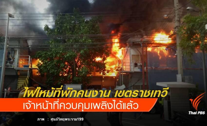 ไฟไหม้ที่พักคนงาน เขตราชเทวี คุมเพลิงได้แล้ว