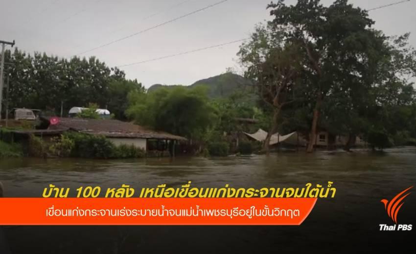 บ้าน 100 หลัง เหนือเขื่อนแก่งกระจานจมใต้น้ำ